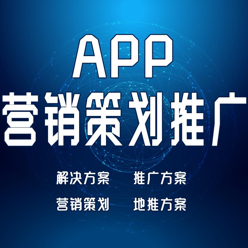 手机app市场推广方案策划地推营销资料活动执行企业产品运营方法