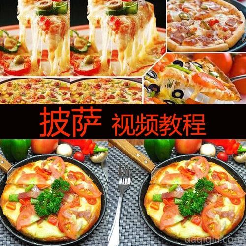 披萨视频教程 西式烹饪比萨 西餐技术配方制作家常菜美食小吃教学